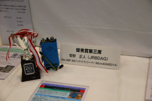 40m QRP AM ハンディトランシーバー(Micro40AM2014)