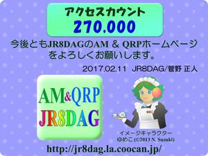 アクセスカウント270,000件