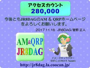 アクセスカウント280,000件