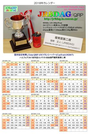 2018年カレンダー(その2)