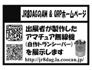 JR8DAGのAM & QRPホームページのサークルカット