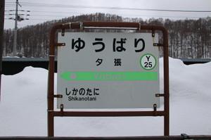 夕張駅の駅名標