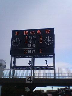 天皇杯札幌 2-1 鳥取 @札幌厚別