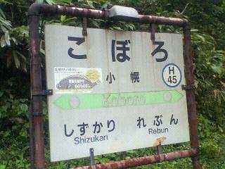 JR北海道 小幌駅