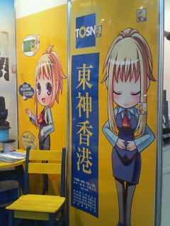 CP+2012 東神(香港)有限公司のブース